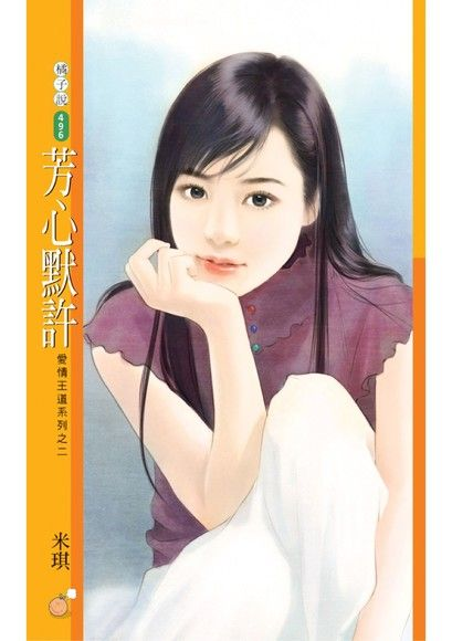 芳心默許【愛情王道系列之二】