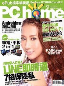 PC home 電腦家庭 09月號/2013 第212期