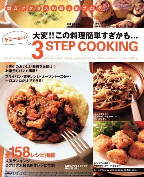 Yummy的3步料理(日文書)