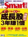 Smart 智富 03月號/2016 第211期