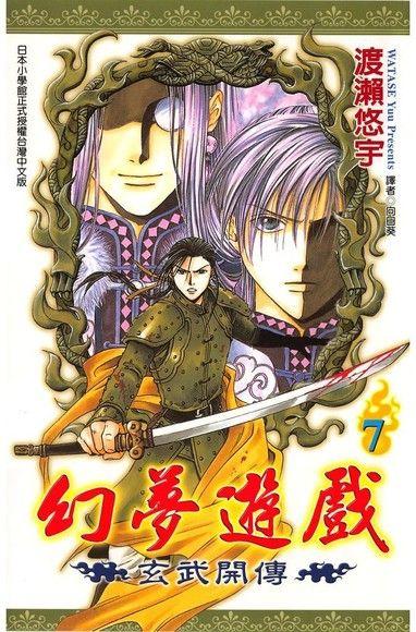 幻夢遊戲-玄武開傳(07)