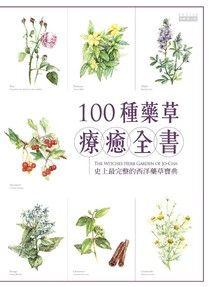 100種藥草療癒全書