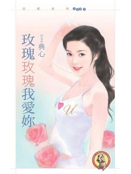 玫瑰玫瑰我愛妳【哎呀!我的天啊主題書】(限)