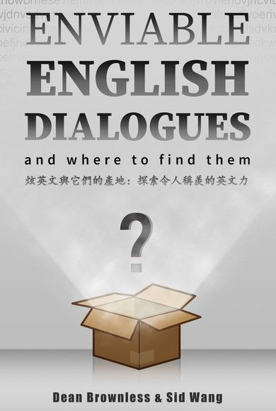 Enviable English Dialogues and Where to Find Them 炫英文與它們的產地: 探索令人稱羨的英文力