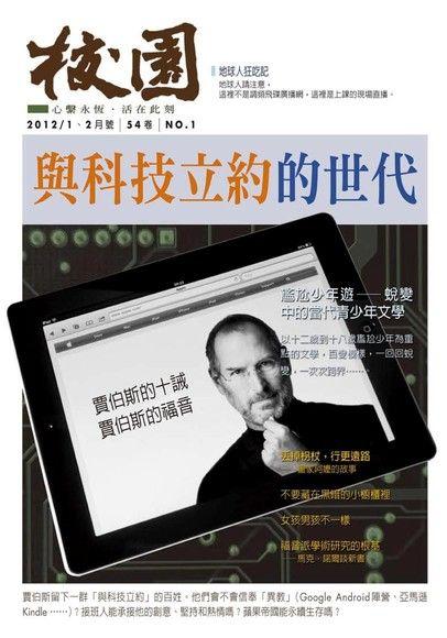 校園雜誌雙月刊2012年1、2月號:與科技立約的世代