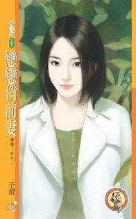 戀戀俏前妻【戀愛ING1】(限)