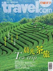 行遍天下旅遊雜誌 04月號/2015 第276期