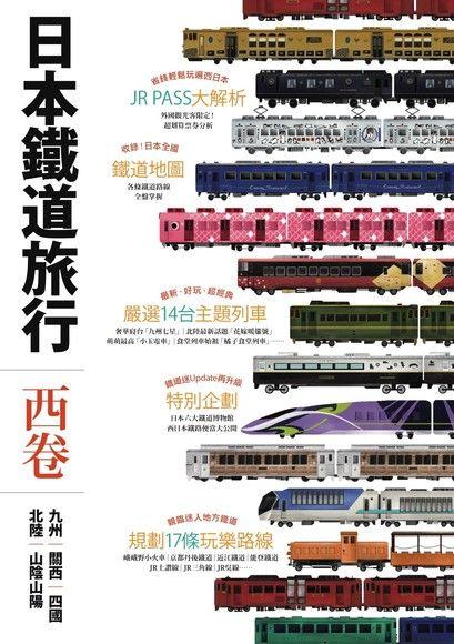 日本鐵道旅行西卷:九州‧關西‧四國‧北陸‧山陰山陽