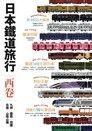 日本鐵道旅行西卷