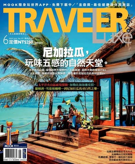 TRAVELER luxe旅人誌 06月號/2018 第157期
