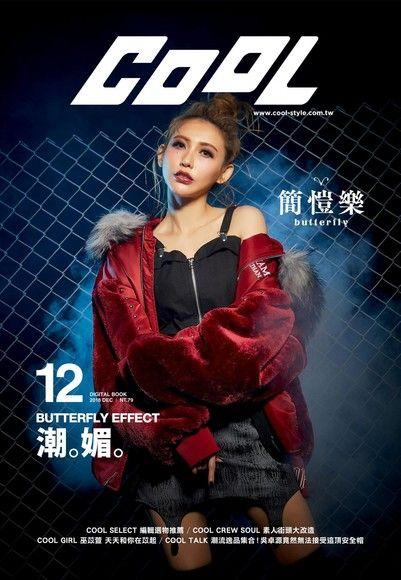 COOL 流行酷報 數位版(004)12月號/2018