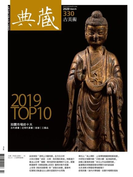 典藏古美術 03月號/2020 第330期