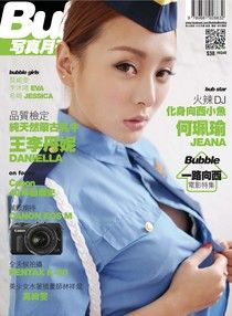 Bubble 寫真月刊 Issue 013 Part.1