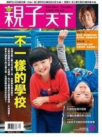 親子天下雜誌 12月號/2013 第52期