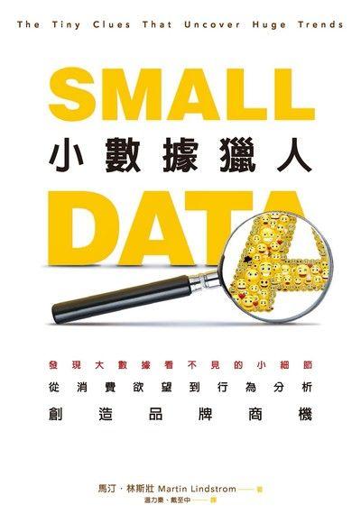 小數據獵人: 發現大數據看不見的小細節, 從消費欲望到行為分析, 創造品牌商機