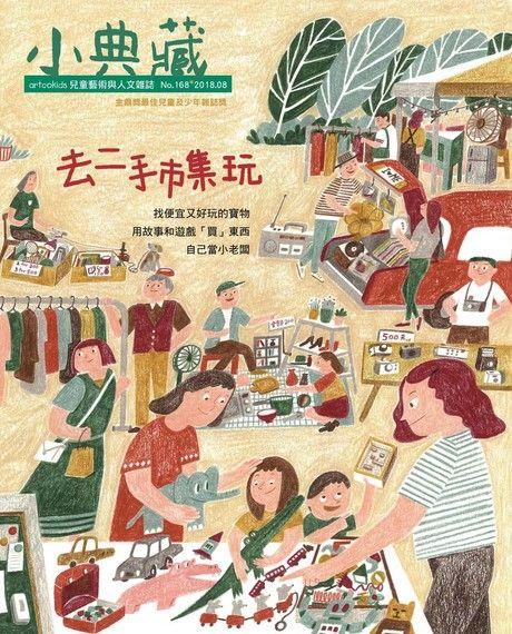 小典藏ArtcoKids 08月號/2018 第168期