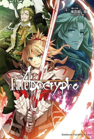 Fate/Apocrypha (4)(小說)