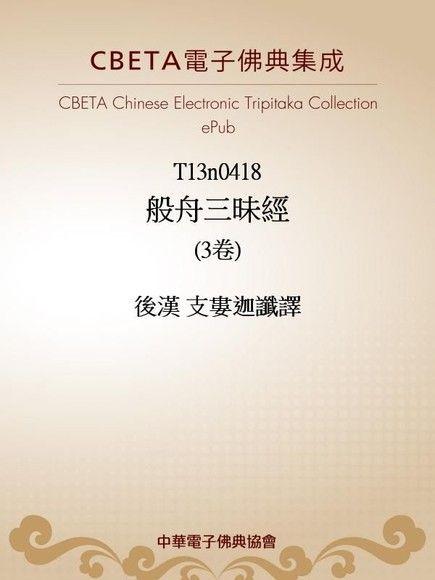 般舟三昧經(3卷)