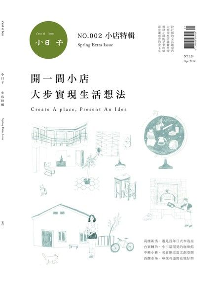 小日子特輯NO.002:開間小店  大步實現生活理想