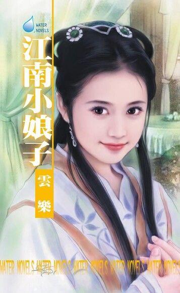 江南小娘子~江南娘子系列之五