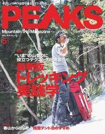 PEAKS 2018年5月號 No.102 【日文版】