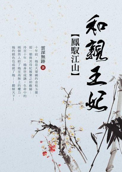 鳳馭江山:和親王妃 卷六(完)