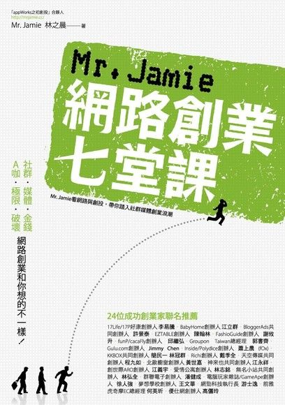 Mr. Jamie網路創業七堂課(平裝)