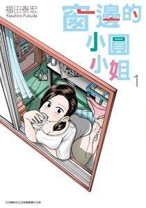 窗邊的小圓小姐(01)