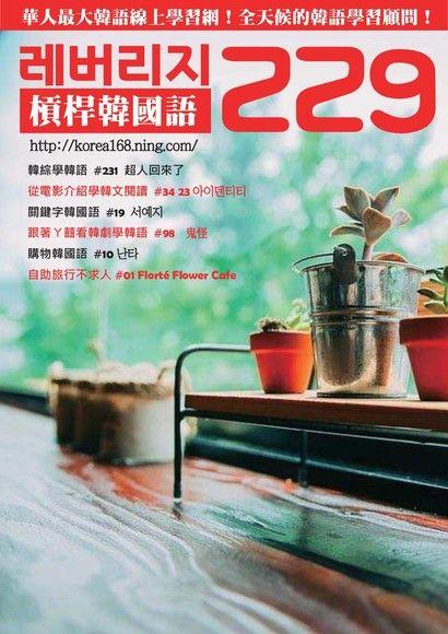 槓桿韓國語學習週刊第229期