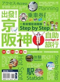 【电子书】出發!京阪神自助旅行─一看就懂旅遊圖解Step by Step 2020