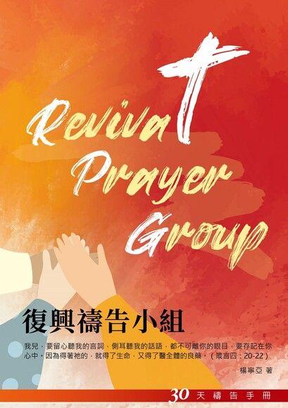 30天禱告手冊31:復興禱告小組