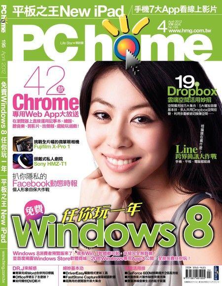 PC home 電腦家庭 04月號/2012 第195期