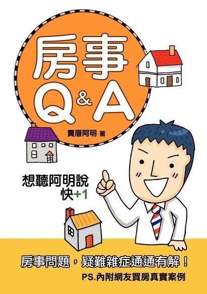 房市Q&A(A5版本)