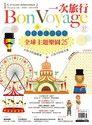 Bon Voyage一次旅行 06月號/2014 第27期