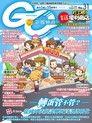 Game Channel 遊戲頻道雙週刊 第31期 2016/04/01