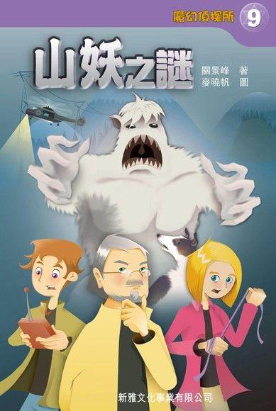 魔幻偵探所 9:山妖之謎