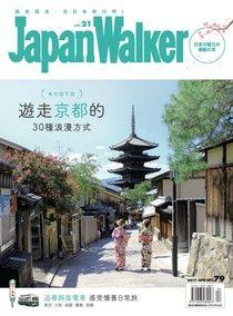 Japan WalKer Vol.21 4月號