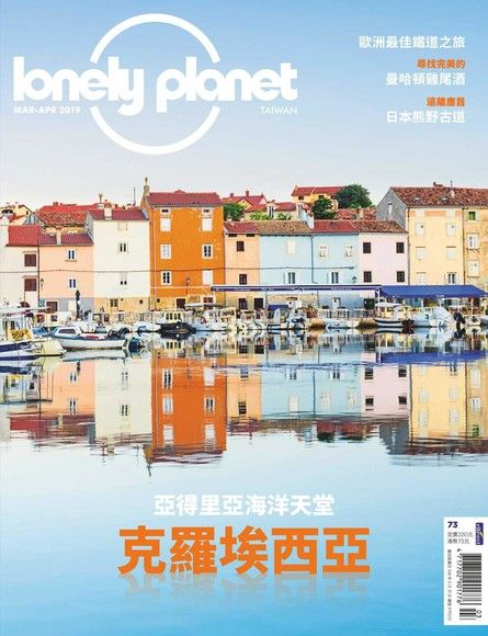 Lonely Planet 孤獨星球雙月刊 03+04月號/2019 第73期