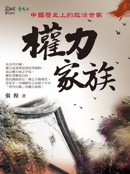 權力家族:中國歷史上的政治世家