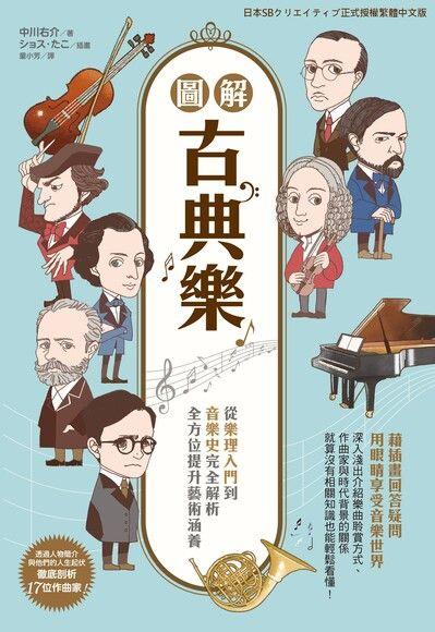 圖解古典樂