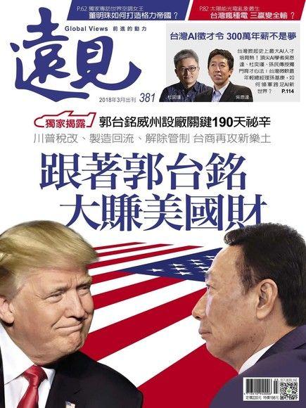 遠見雜誌 03月號 / 2018年 第381期