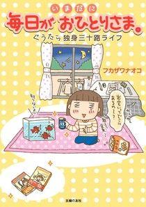 依然還是一個人─無聊單身30歲生活(日文書)