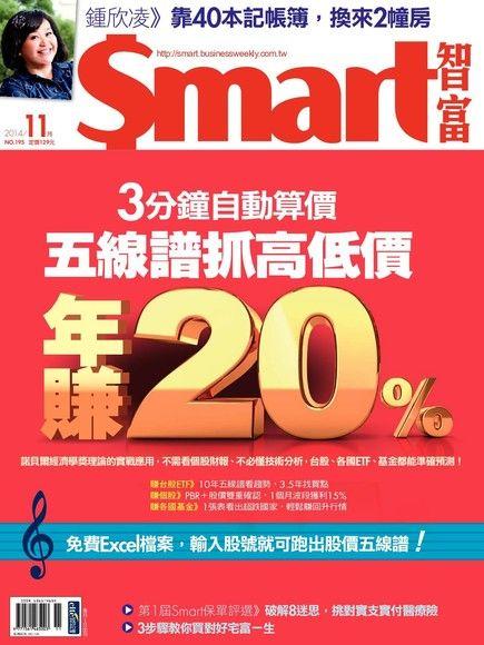 Smart 智富11月號/2014 第195期
