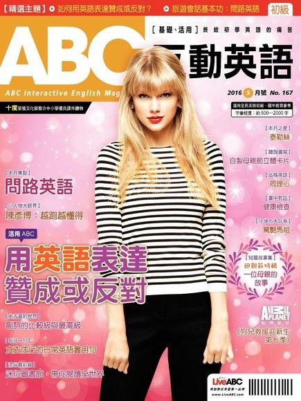 ABC互動英語 05月號/2016 第167期