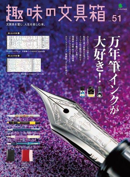 趣味的文具箱 Vol.51 【日文版】