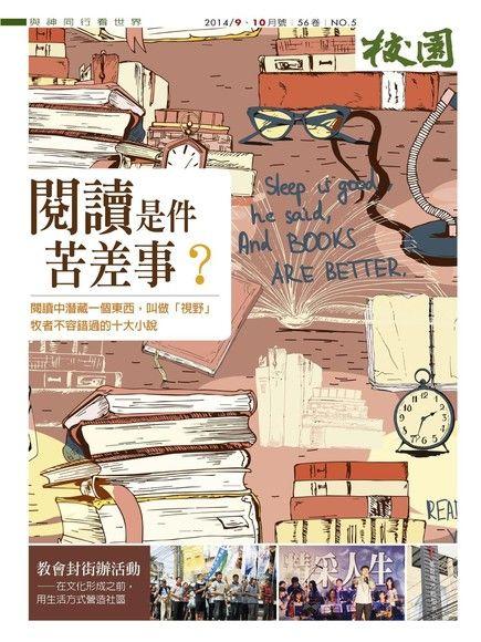校園雜誌雙月刊2014年9、10月號:閱讀是件苦差事?