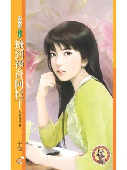 撿到神奇阿拉丁【巫毒娃娃2號】(限)