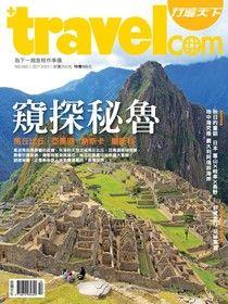 行遍天下旅遊雜誌 10月號/2013 第260期