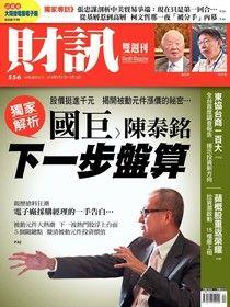 財訊雙週刊 第556期 2018/05/31