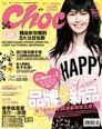 Choc 恰女生 3月號/2011 第112期